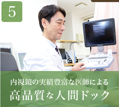 内視鏡の実績豊富な医師による高品質な人間ドック