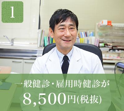 一般健診・雇用時健診が8,300円(税抜)